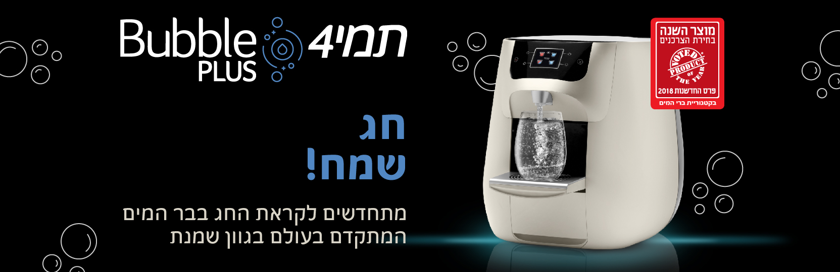 מיני בר תמי4 bubble plus