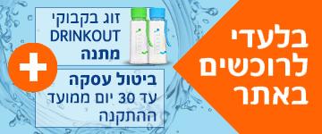 זוג בקבוקים מתנה לרוכשים בר מים - בלעדי באתר