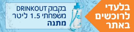 בלעדי! הזמינו בר מים תמי4 באתר וקבלו בקבוק מתנה