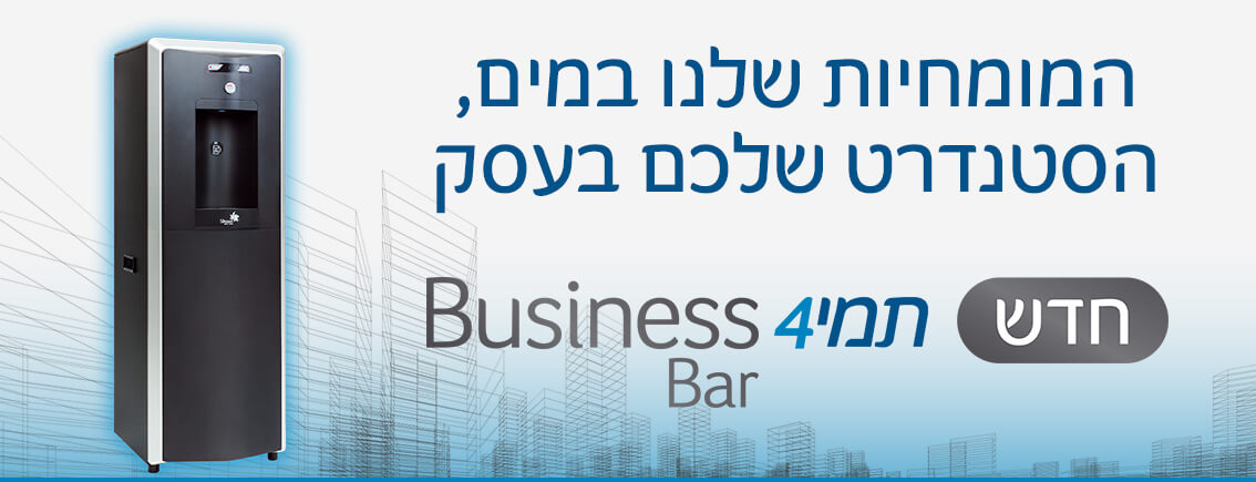 תמי4 Business Bar לעסק שלך