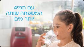 עם תמי4 המשפחה שותה יותר מים
