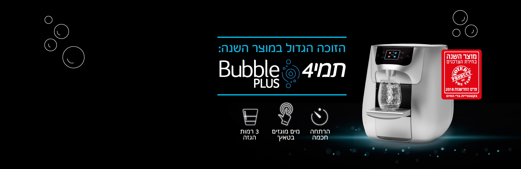בר המים תמי4 bubble plus מוצר השנה