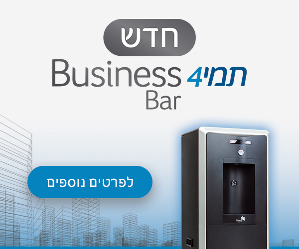 בר המים תמי4 business-bar לעסק שלך